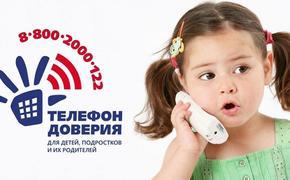 Стартовало первое в этом году мероприятие в поддержку детского телефона доверия