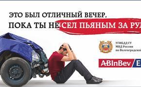 Акция по профилактике вождения в нетрезвом виде  прошла в Волжском