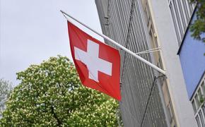 В Швейцарии объявили референдум о разрыве договора с ЕС о свободном передвижении