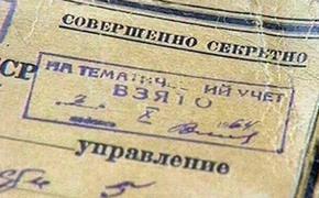 Доступные секреты. «Хранитель гостайны» ФСИН задержан за подделку служебных документов