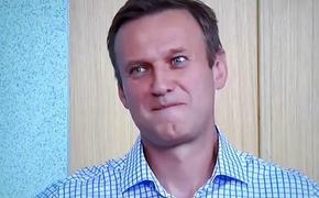 Навальным названа