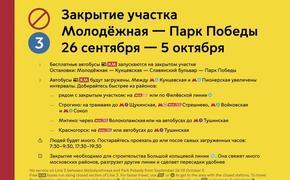 В Москве участок Арбатско-Покровской линии метро закрылся по 5 октября