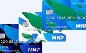 Срок обязательного зачисления пенсий на карты «Мир» перенесен на 31 декабря