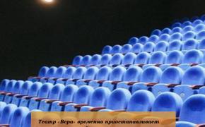 В Нижнем сохранили ограничения для театральных спектаклей