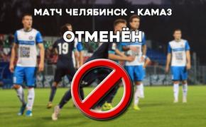 Матч «Челябинск» - «Камаз» отменён