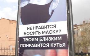 Креативный подход. В Благовещенске повесили плакаты с угрозами смерти, если люди буду ходить без маски