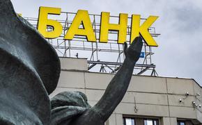 Уровень лояльности россиян к банкам упал до минимума