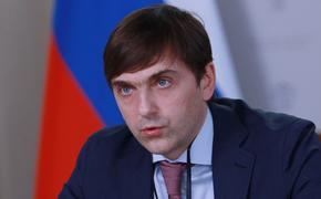 Кравцов заявил, что российские школы не планируется полностью переводить на дистанционку
