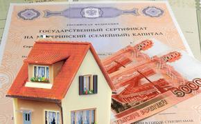 Правительство РФ внесло корректировки в порядок направления средств маткапитала на улучшение жилищных условий