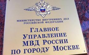 В Москве совершено нападение на полицейских