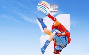 Самый непредсказуемый чемпионат мира по самбо