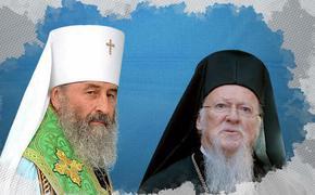 Вселенский патриарх Варфоломей заявил, что иерархи РПЦ на Украине - представители иностранной церкви