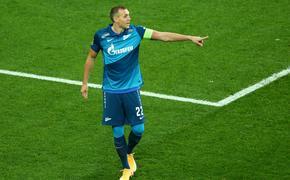Дзюбу лишили капитанской повязки на игру с «Краснодаром»  после скандального  видео