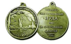 В этот день в 1708 году РПЦ придала анафеме предателя Мазепу