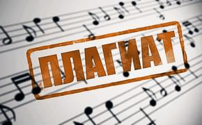 Можно ли  музыкантам обойтись без плагиата?
