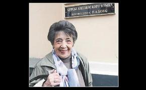 Автор учебника по английскому языку Наталья Бонк умерла в возрасте 96 лет