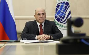 Мишустин назвал западные государства виновными в нарушении международных принципов