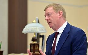 Стала известна новая должность Чубайса: спецпредставитель Путина по связям с международными организациями
