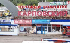Закрытие «Карповского рынка»:  не всё так однозначно, как кажется