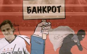 Как знаменитый хоккеист Сергей Фёдоров потерял 60 млн долларов и стал банкротом