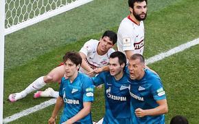 «Зенит» выиграл у «Спартака» - 3:1