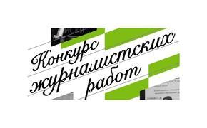 В Волгоградской области стартовал конкурс для журналистов и блогеров