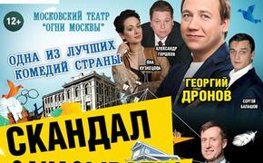 В Челябинске покажут спектакль «Скандал заказывали?» с Георгием Дроновым