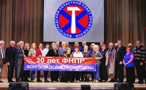 Волгоградские профсоюзы: 30 лет вместе