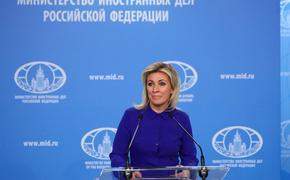 Захарова объяснила, на какие изменения в отношениях с США рассчитывает РФ при администрации Байдена