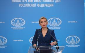 Захарова объяснила значение выхода России из ДОН для США