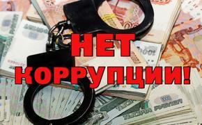 Власть должна сама объявить войну коррупции