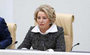 Валентина Матвиенко раскритиковала министра просвещения Сергея Кравцова