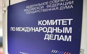 Международный комитет Госдумы поддержал ратификацию Соглашения о продлении ДСНВ