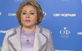 Матвиенко заявила, что продление Договора СНВ-3 войдет в число ключевых событий 2021 года