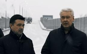 Собянин открыл новый путепровод на  Белорусском направлении МЖД