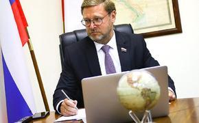 Косачев предложил закрепить на международном уровне недопустимость поддержки протестов из-за рубежа