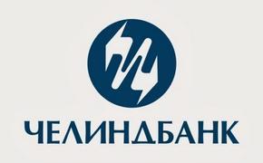 Эквайринг за 1,3%: акция для малого бизнеса в Челиндбанке