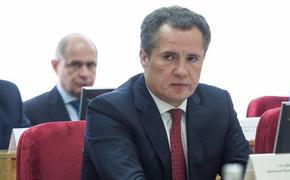 Врио губернатора Белгородской области Вячеслав Гладков не смог записаться к себе на прием