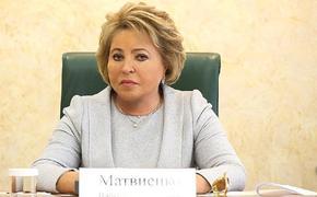 Матвиенко предлагает активнее обсуждать тему пятидневки в школах