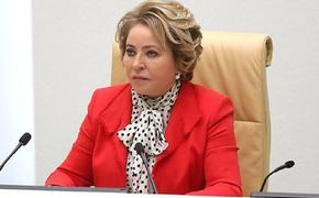 Матвиенко заявила, что инициатива разорвать парламентское взаимодействие исходила от американской стороны