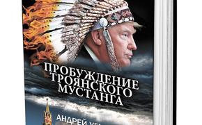 Продолжение романа Андрея Угланова «Пробуждение троянского мустанга»