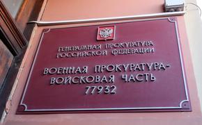 Адвокат Шамсутдинова cообщил о возражении военной прокуратуры против изменения приговора срочнику