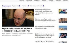 Агентство из Владивостока