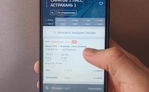 Мобильное приложение теперь сможет сообщать об изменениях в движении поездов