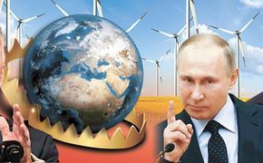 Как введение  углеродного  налога  в  ЕС может ударить по экономике России