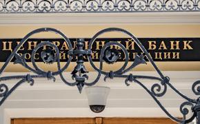 Банк России: Международные резервы РФ снизились за неделю на $2,9 млрд