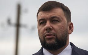 Глава ДНР Денис Пушилин: Украина готова к новой полномасштабной войне в Донбассе