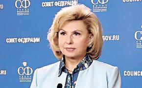 Омбудсмен Татьяна Москалькова рассказала о результатах деятельности на своём посту