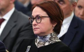 Набиуллина объяснила решение Банка России о повышении ключевой ставки