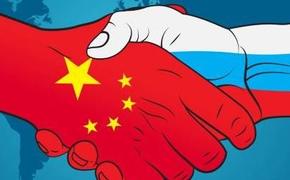 Продолжат ли США толкать Россию в объятия Китая
